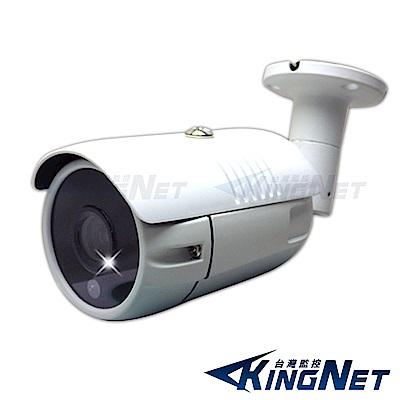 KINGNET帝網 監視器攝影機 超星光級 日夜全彩黑光 防水槍型 SONY晶片 AHD