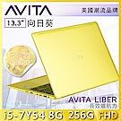 AVITA LIBER13吋美型筆電(i5-7y54/8G/256G)向日葵(箱損/彩盒全新品)