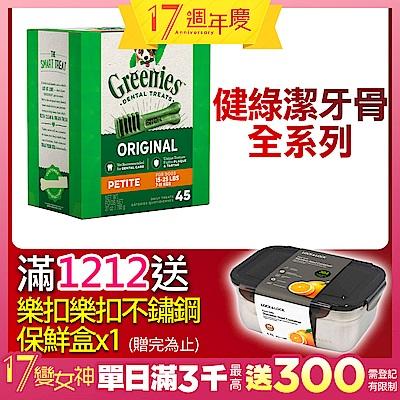 健綠潔牙骨(+滿額送保鮮盒+滿3千送3百購物金)