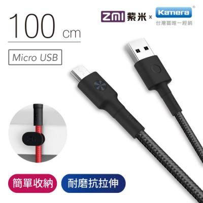 ZMI 紫米 Micro編織數據線-100cm (AL603)