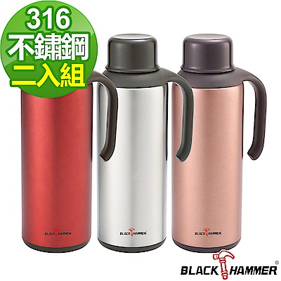 【BLACK HAMMER】風尚不鏽鋼超真空保溫壺1540ML(兩入組)