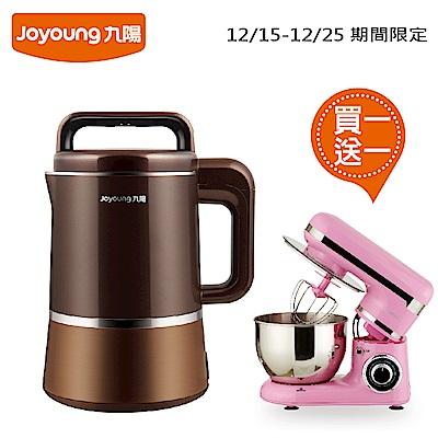 【買一送一超值組】九陽冷熱料理調理機(豆漿機) DJ13M-D988SG
