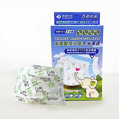 衛風 PM0.3奈米薄膜口罩-幼童版10入