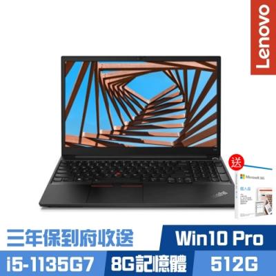 (M365組合)Lenovo E15 15.6吋商務筆電 i5-1135G7/8G/512G PCIe SSD/ThinkPad/Win10 Pro/三年保到府收送