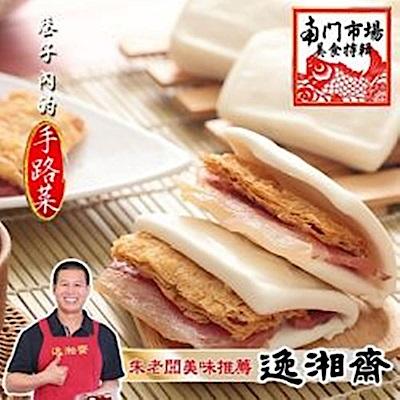 南門市場逸湘齋 蜜汁火腿富貴雙方(12套/份)