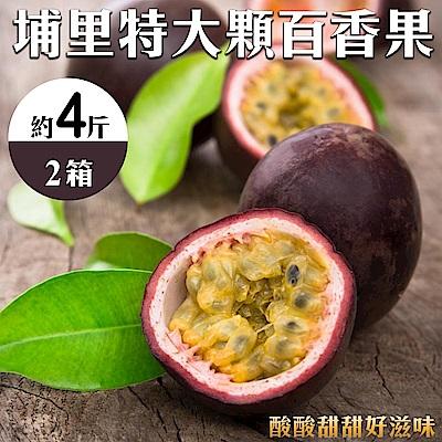 【果農直配】外銷級埔里特大顆百香果4斤 X2箱