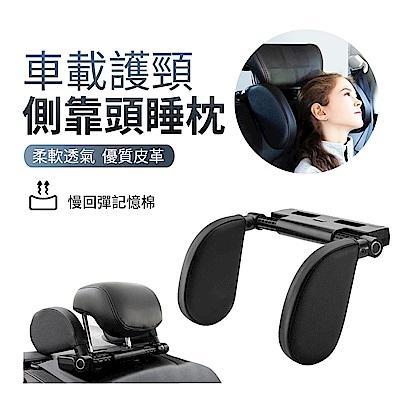 ANTIAN 汽車座椅側靠頭睡枕 多角度調節汽車頭枕