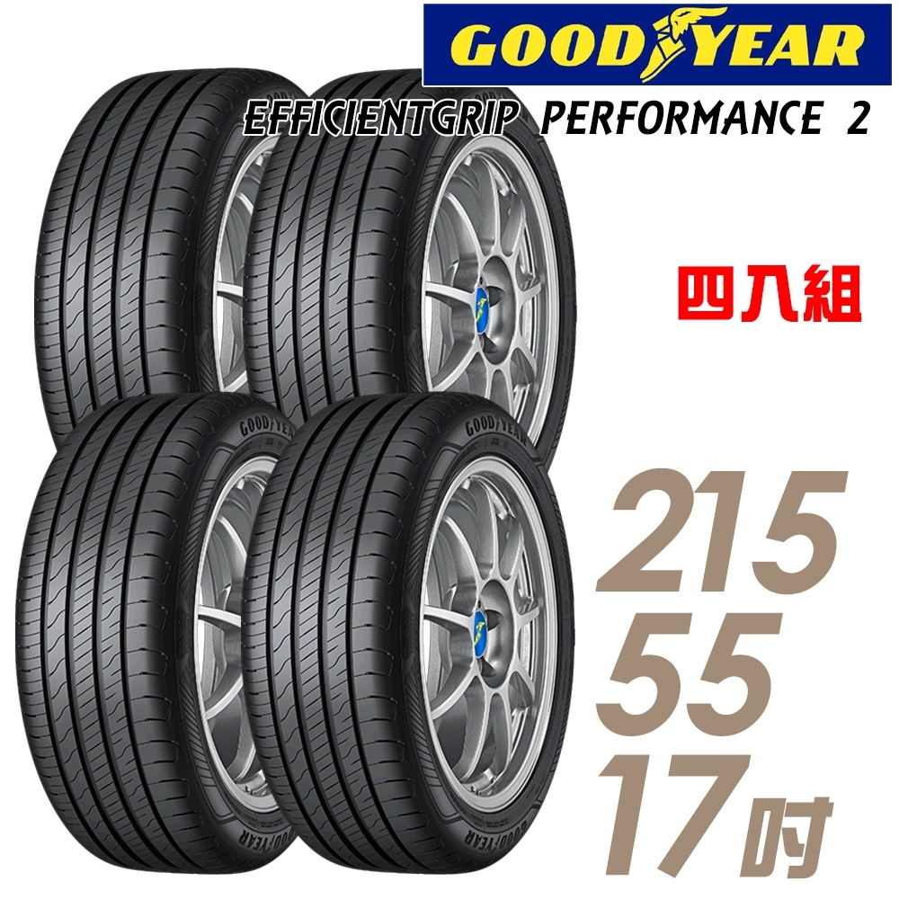 【GOODYEAR 固特異】EFFICIENTGRIP PERFORMANCE 2 EGP2 濕地操控輪胎_四入組_215/55/17