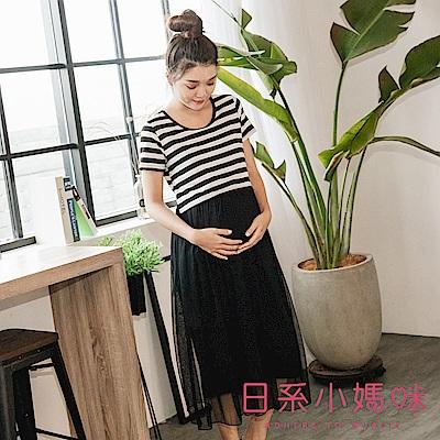 日系小媽咪孕婦裝-台灣製哺乳衣~網紗裙拼接條紋長洋裝 (共二色)