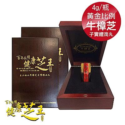 百年永續健康芝王 椴木養殖牛樟芝 子實體滴丸 4g/瓶