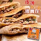 任-包小子 純手工爆漿蔥肉鍋餅(10片/包)