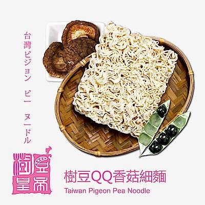 樹豆皇帝 樹豆QQ香菇細麵(六入/袋)