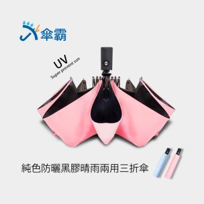 傘霸 純色黑膠防曬晴雨兩用傘