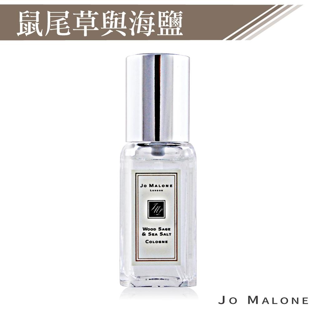 *Jo Malone 鼠尾草與海鹽香水9ml