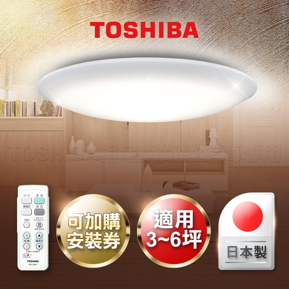 【買1台即贈 特力屋$500禮券】TOSHIBA 3-6坪 微星空 LED遙控 吸頂燈 LEDTWTH48GS