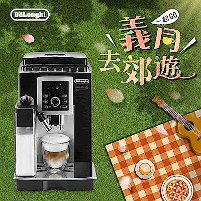 【單機優惠】DeLonghi ECAM 23.260 欣穎型 全自動義式咖啡機