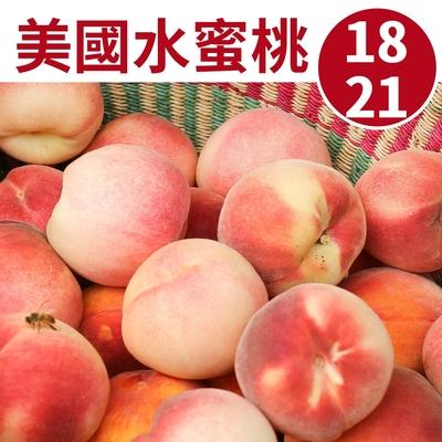 【甜露露】加州水蜜桃2XL 18-21入 (7.5斤±10%)