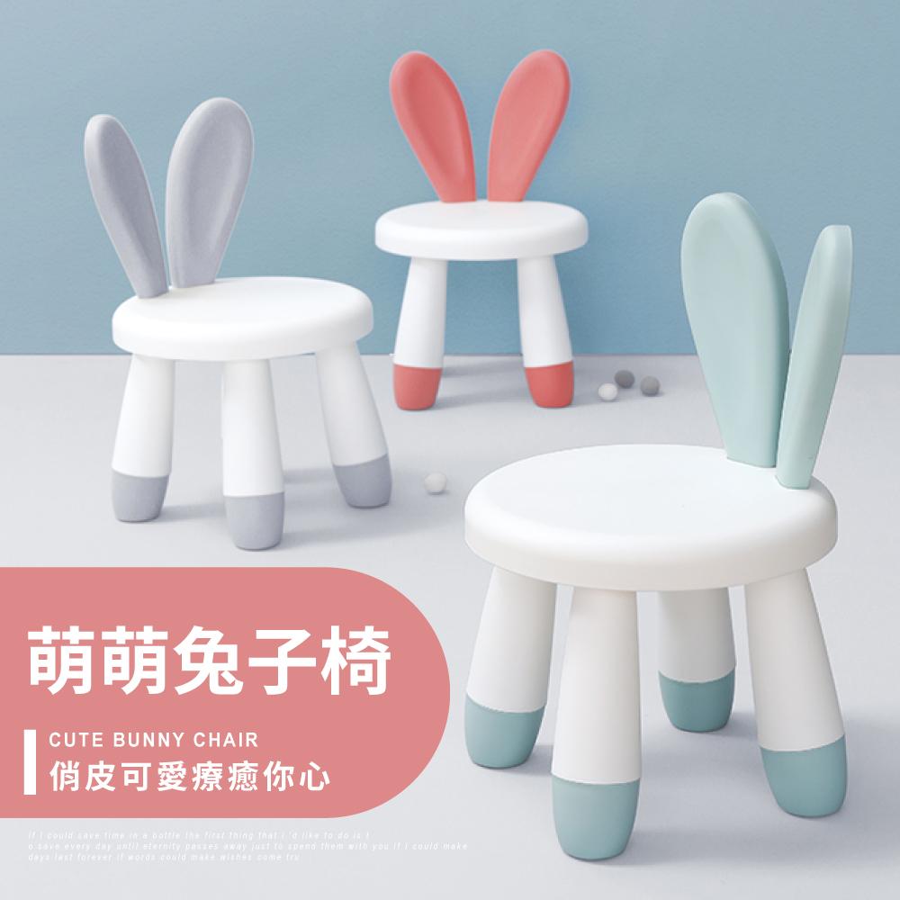 IDEA-俏皮可愛萌萌兔子椅 兒童椅凳