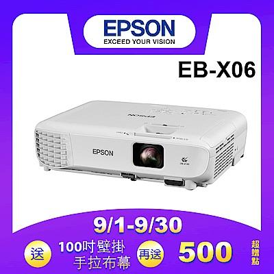 EPSON EB-X06 商用投影機