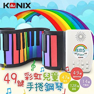 【Konix】49鍵彩虹兒童手捲鋼琴 電子琴 彩色琴鍵 音樂玩具