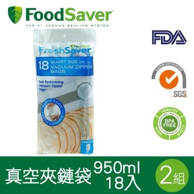 美國FoodSaver-真空夾鍊袋18入裝(950ml)[2組/36入]