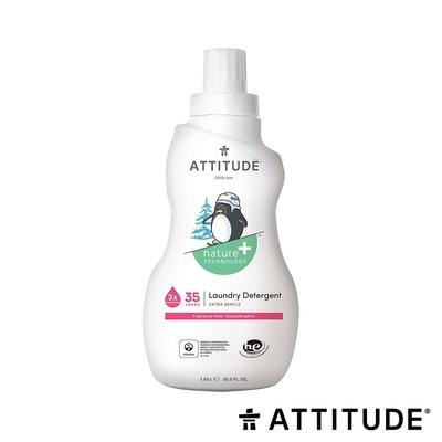 ATTITUDE 艾特優 無香味嬰兒洗衣精 1.05L