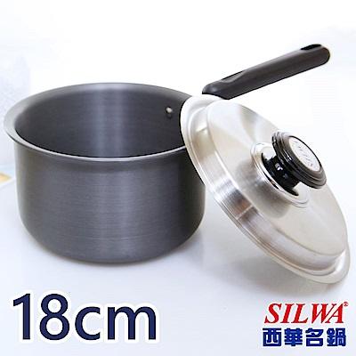 西華SILWA 冷泉單柄湯鍋18cm (贈430不鏽鋼蓋)