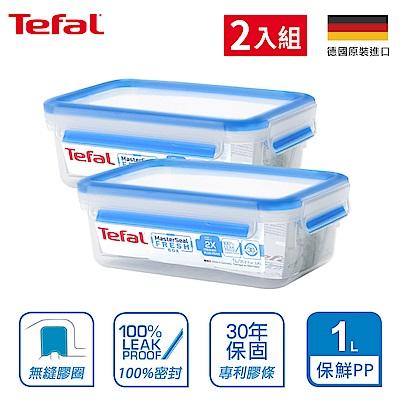 Tefal法國特福 德國EMSA原裝 無縫膠圈PP保鮮盒1L (2入)