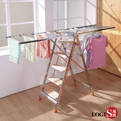 LOGIS 多功能曬衣梯 五階家用梯 不鏽鋼衣架 折疊蝶型衣架 樓梯