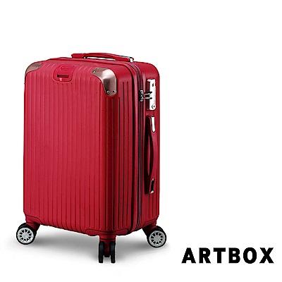 【ARTBOX】時尚格調 19吋抗壓凹槽海關鎖可加大行李箱 (活力紅)