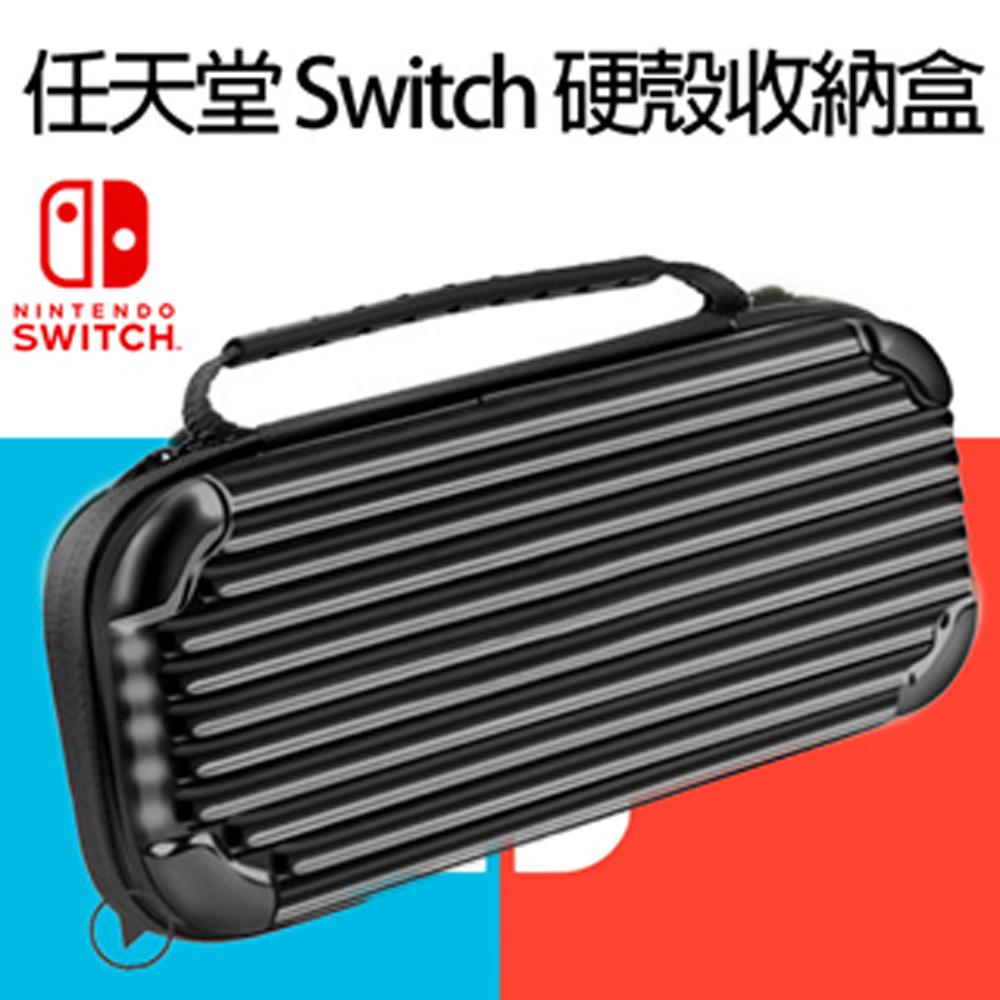 任天堂 Nintendo Switch 超質感 行李箱 主機硬殼收納盒 (黑)