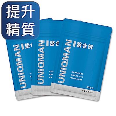 UNIQMAN 螯合鋅 素食膠囊 (30粒/袋)3袋組