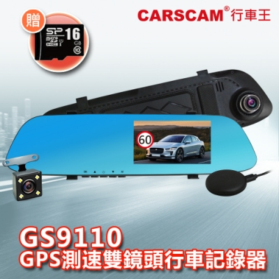 CARSCAM行車王 GS9110 GPS測速防眩光雙鏡頭行車記錄器-急速配