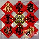 財神小舖 家族興旺 必貼 春聯 八款 (含開光) MEGZ-2020-5