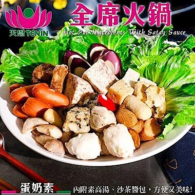 (滿999免運)天恩素食-全席火鍋600g/包(蛋奶素)