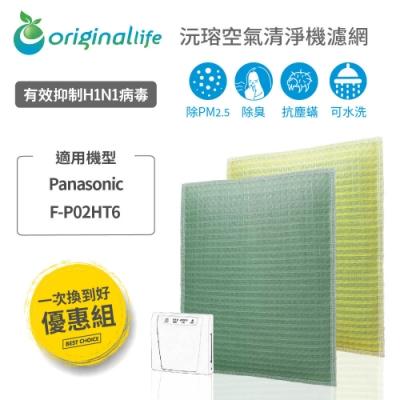 Original Life 長效可水洗清淨機濾網 F-P02HT6 2入組 適用:Panasonic國際牌 取代HEPA活性碳濾網