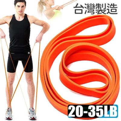 台灣製造35磅大環狀彈力帶/LATEX乳膠阻力繩/手足阻力帶運動拉力帶/彈力繩拉力繩瑜珈圈/抗力伸展帶瑜珈帶