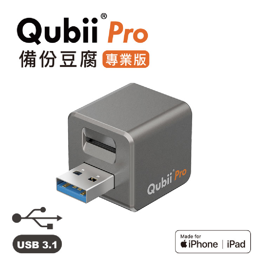 Qubii Pro 備份豆腐 專業版 不含記憶卡 太空灰