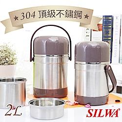 西華SILWA浣熊真空燜燒提鍋 2.8L