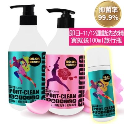 【GIGIJING淨極勁】超值2入組-運動除臭除酸專用酵素洗衣精(香味可選)