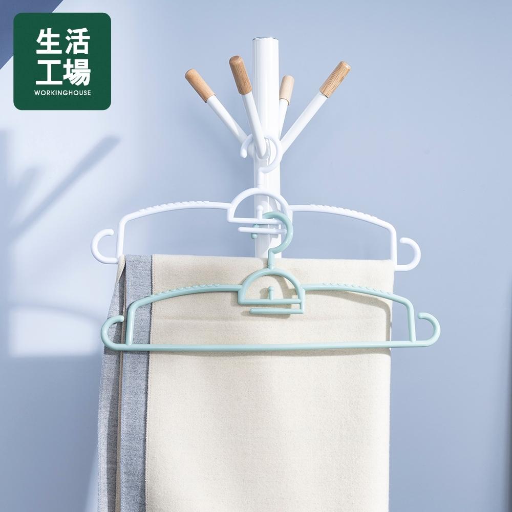 【品牌週全館8折起-生活工場】潔淨日常可旋式多功能衣架5入組-綠