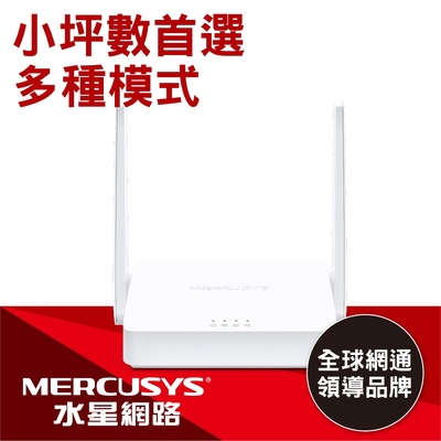 Mercusys 水星 MW302R 300Mbps 無線網路WiFi路由器(Wi-Fi分享器)