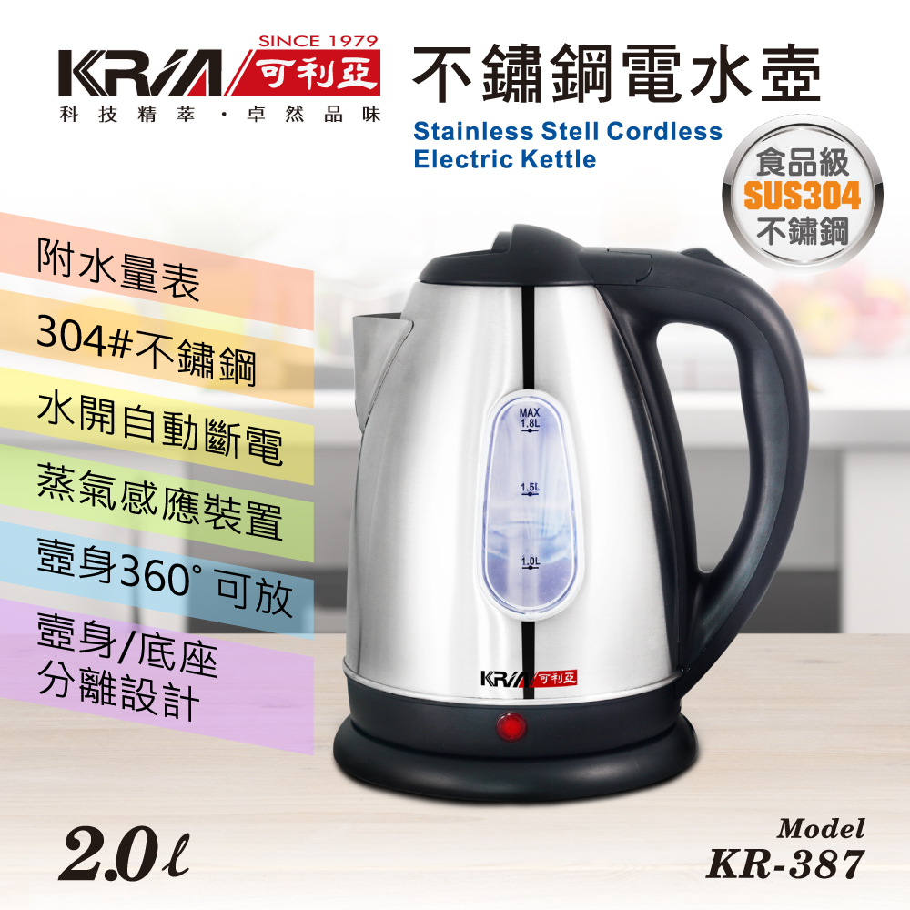 KRIA可利亞 2公升分離式304#不鏽鋼電水壼/快煮壺 KR-387