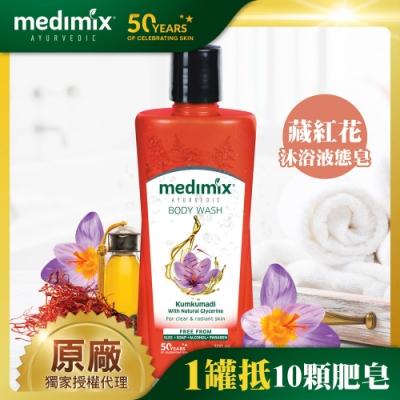 印度MEDIMIX原廠授權 阿育吠陀秘方美肌沐浴液態皂300ml 藏紅花