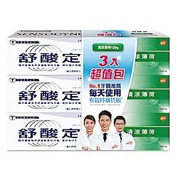 舒酸定長效抗敏-清涼薄荷配方(120g-3入超值包)