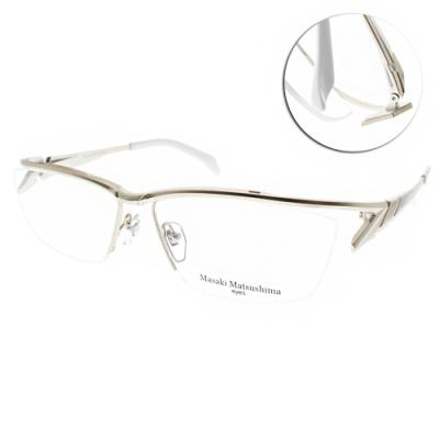 Masaki Matsushima眼鏡 未來科技設計款/霧淡金-白#MF1237 C01