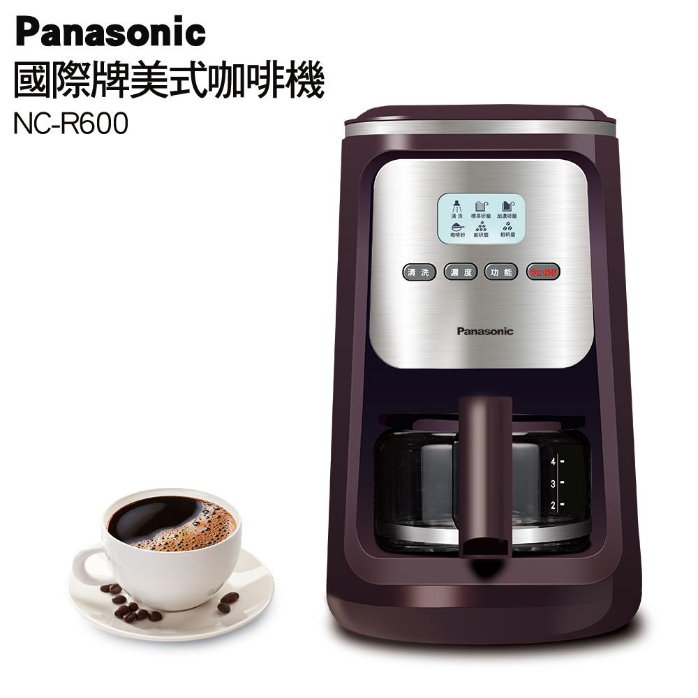 Panasonic國際牌4人份全自動研磨美式咖啡機NC-R600