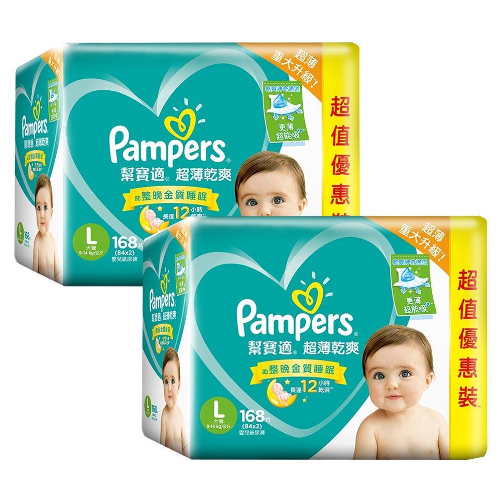 (2箱組)幫寶適 超薄乾爽 嬰兒紙尿褲/尿布 (L) 84片X2包 (彩盒箱)