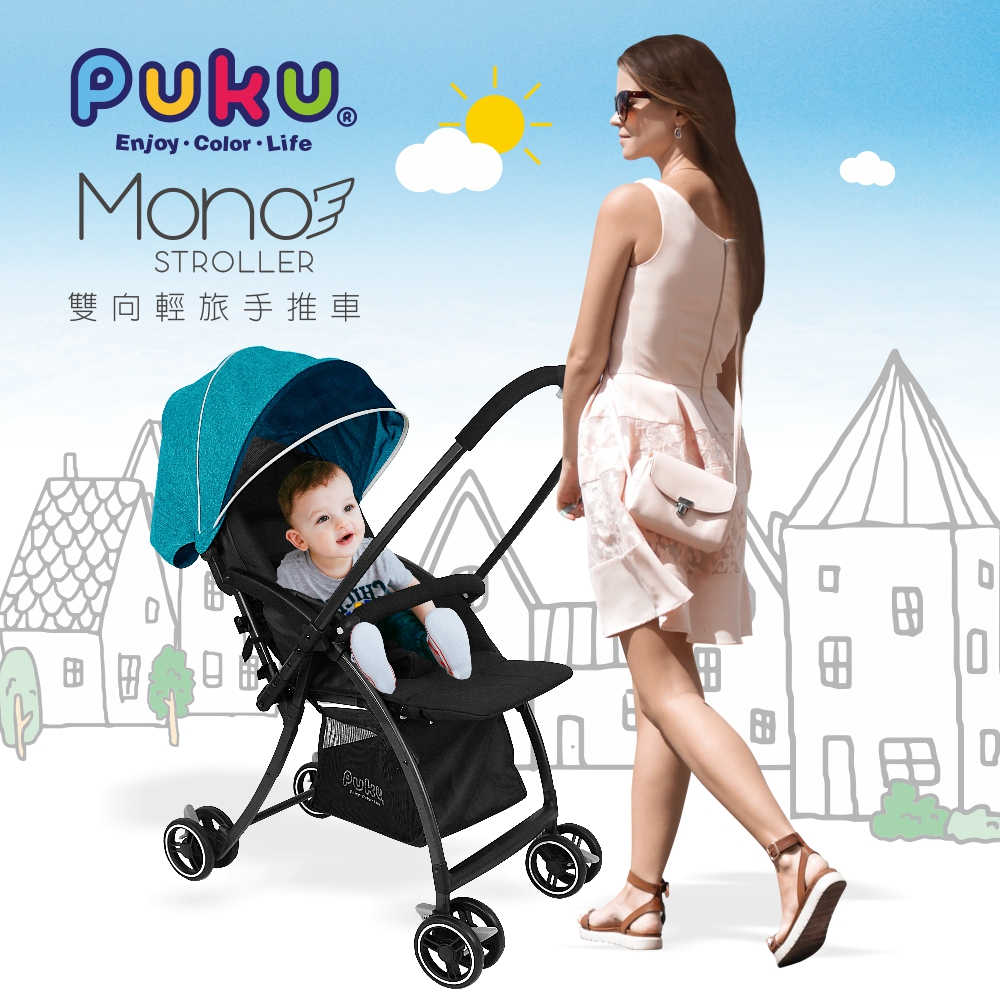 Mono 雙向輕旅手推車