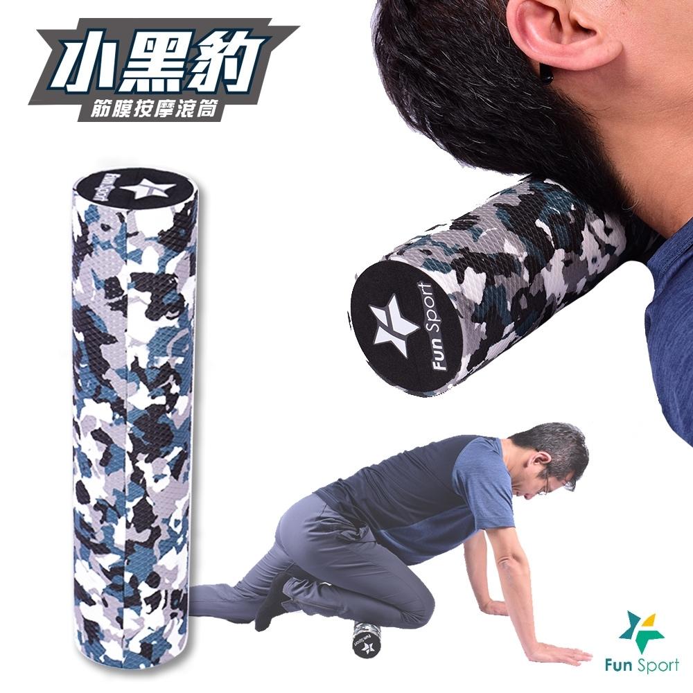 FunSport小黑豹-筋膜按摩滾筒(實心款8cm)